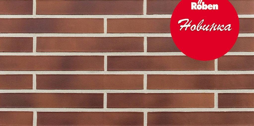 XLDF - новый формат клинкерного кирпича Roben