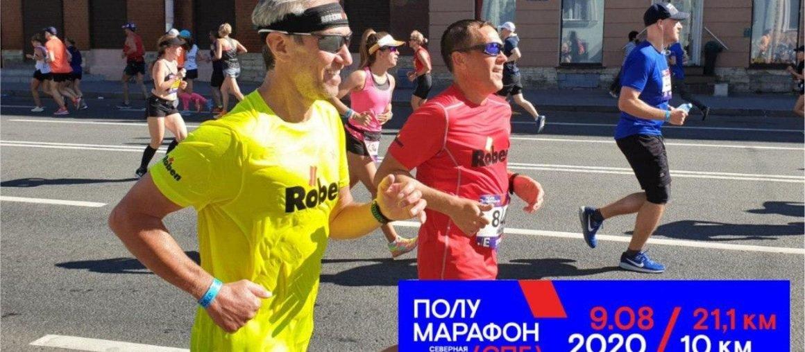 Участие компании Roben в марафоне
