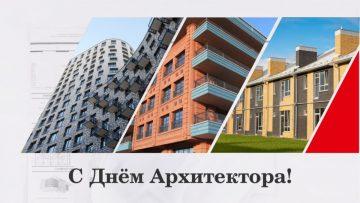 С Днём Архитектора